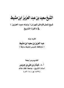 الشيخ سعيد بن عبدالعزيز ابن مشيط و إبنه عبدالعزيز في ذاكرة التاريخ