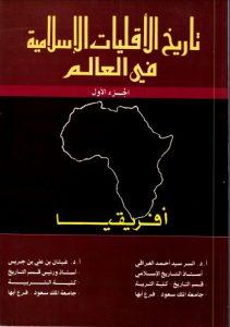 تاريخ الأقليات الإسلامية في العالم – افريقيا