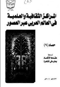 المراكز الثقافية والعلمية في العالم العربي عبر العصور