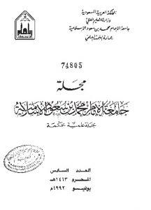 تاريخ عقوبة النفي منذ  فجر الإسلام حتى قيام دولة بني العباس