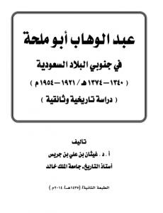 عبدالوهاب أبوملحة في جنوبي البلاد السعودية