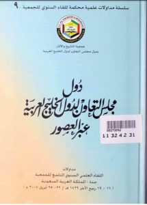 بيشة خلال العصر الاسلامي المبكر والوسيط  القرن 1-9هـ