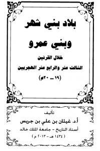 بلاد بني شهر وبني عمرو خلال القرنين 13-14 الهجريين