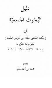 دليل البحوث الجامعية في مكتبة -غيثان بن جريس( ببيولوجرافيا مشروحة)