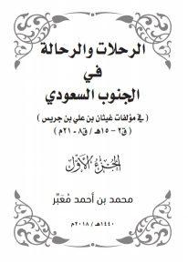 الرحلات والرحالة – في الجنوب السعودي / الجزء الأول