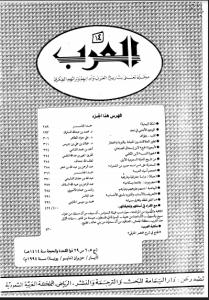 تطور العلاقات السياسية والتجارية بين الحبشة وبلاد النوبة وبين الحجاز في صدر الاسلام-مجلة العرب
