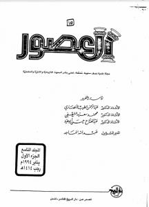 تاريخ مخلاف جرش خلال القرون الاسلامية الوسطة- مجلة العصور