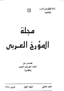 بلاد تهامة والسراة كما وصفها الرحالة والجغرافيون المسلمون الاوائل-مجلة المؤرخ العربي