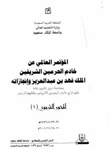 المؤتمر العالمي عن خادم الحرمين الشريفين الملك فهد بن عبدالعزيز و إنجازاته