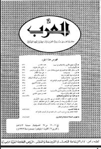 من رسائل الملك عبدالعزيز آل سعود و رجال حكومته الى بعض الشيوخ والعشائر العسيرية-مجلة العرب
