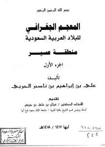 المعجم الجغرافي للبلاد العربية السعودية منطقة عسير – الجزء الأول