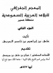 المعجم الجغرافي للبلاد العربية السعودية منطقة عسير – الجزء الثاني