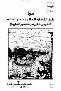 ملامح النشاط التجاري لبلاد تهامة والسراة في العصور الاسلامية الوسيطة
