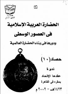 الحضارة العربية الاسلامية في العصور الوسطى و دورها في بناء الحضارة العالمية