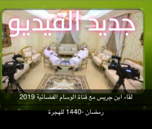 لقاء تليفزيوني ل ابن جريس مع قناة الوسام الفضائية ..رمضان 1440 للهجرة