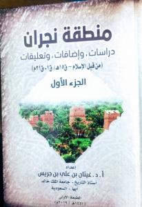 منطقة نجران- دراسات،اضافات،تعليقات-ق١-ق٢١م