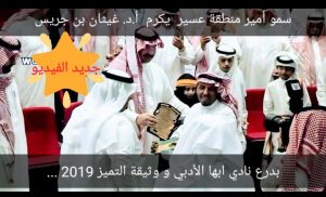 سو امير منطقة عسير يكرم ابن جريس ب درع نادي ابها الأدبي و وثيقة التميز للعام 2019