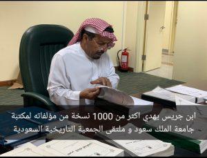 ابن جريس يهدي اكثر من 100 نسخة من مؤلفاته لمكتبة جامعة الملك سعود و ملتقى الجمعية التاريخية السعودية ..