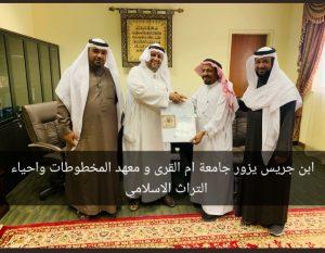 ابن جريس يزور جامعة أم القرى و معهد المخطوطات و احياء التراث الاسلامي
