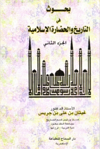 بحوث في التاريخ و الحضارة الاسلامية / الجزء الثاني