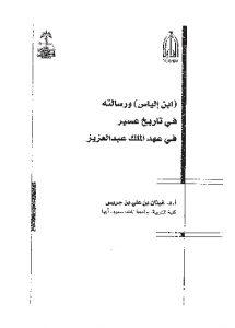 ابن الياس ورسالته في تاريخ عيسر في عهد الملك عبدالعزيز