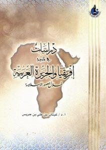 دراسات في تاريخ افريقيا والجزيرة العربية خلال العصور الإسلامية