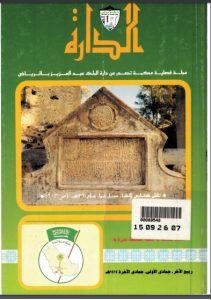 بلاد السراة من خلال كتاب صفة جزيرة العرب للهمداني