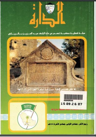 تحميل كتاب من شيم العرب ج2