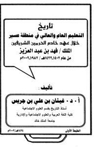 تاريخ التعليم العام والعالي في منطقة عسير خلال عهد خادم الحرمين الشريفين الملك فهد
