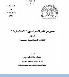 صور من تطور نظام العيون الاستخبارات خلال القرون الاسلامية المبكرة
