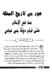 صور من تاريخ المثلة منذ فجر الإسلام حتى قيام دولة بني عباس