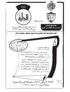 دور أهل تهامة والسراة في ميادين الفتوحات الاسلامية المبكرة