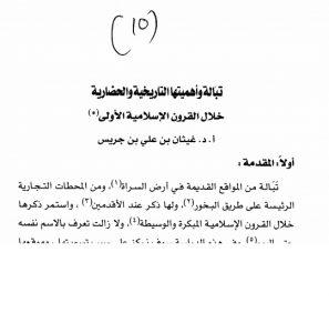 تبالة وأهميتها التاريخية والحضارية خلال القرون الاسلامية الاولى