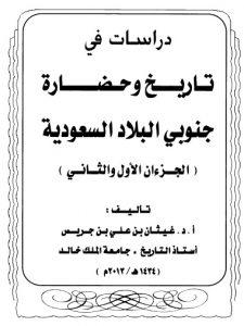 دراسات في تاريخ وحضارة جنوبي البلاد السعودية