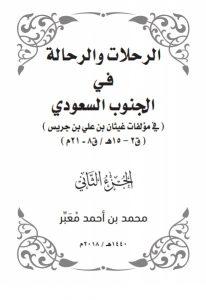 الرحلات والرحالة  – في الجنوب السعودي /الجزء الثاني