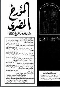 سلطنة أوفات الإسلامية في العصور الوسطى