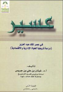 عسير في عصر الملك عبدالعزيز دراسة تاريخية للحياة الإدارية والاقتصادية