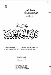 أهم الحرف والصناعات في الحجاز خلال القرون الإسلامية المبكرة- مجلة كلية اللغة العربية بجامعة الازهر
