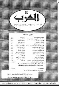 من رسائل الملك عبدالعزيز آل سعود الى الشيخ عبدالوهاب أبو ملحة- مجلة العرب