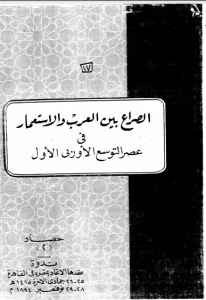 الصراع بين العرب والاستعمار في عصر التوسع الاوربي الأول