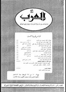 أسر الفقهاء ببلاد بني شهر و بني عمرو خلال القرون المتاخرة الماضية- مجلة العرب