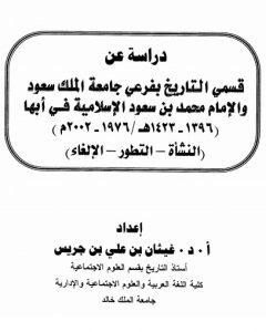 دراسة عن قسمي التاريخ بفرعي جامعة الملك سعود والإمام