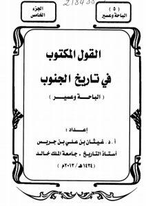 القول المكتوب في تاريخ الجنوب -الجزء الخامس*الطبعة الاولى*