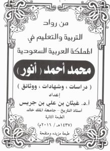 من رواد التربية والتعليم في المملكة محمد أحمد انور