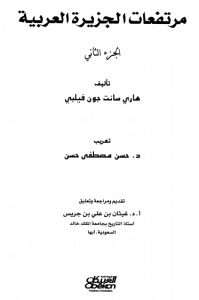 مرتفعات الجزيرة العربية – الجزء الثاني