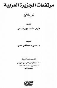 مرتفعات الجزيرة العربية – الجزء الاول