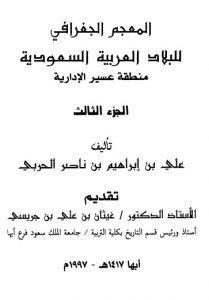 المعجم الجغرافي للبلاد العربية السعودية منطقة عسير الادارية – الجزء الثالث
