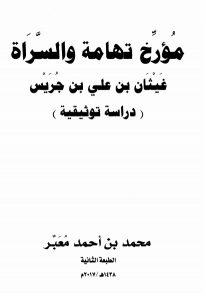 مؤرخ تهامة والسراة (غيثان بن جريس)- دراسة توثيقية