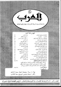 وئائق من عسير خلال الحكم العثماني- مجلة العرب