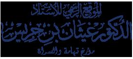 الموقع الرسمي للأستاذ الدكتور غيثان بن جريس